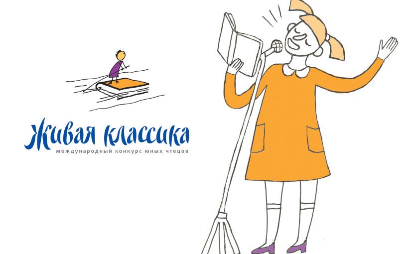 V Всероссийский конкурс юных чтецов «Живая классика»