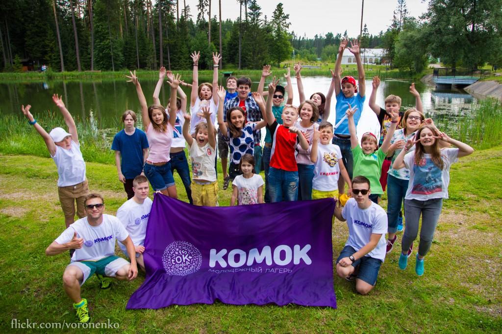 Молодежный лагерь «Комок»