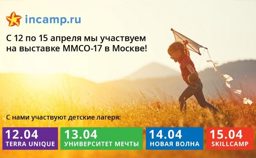 incamp.ru участвует в Московском международном салоне образования