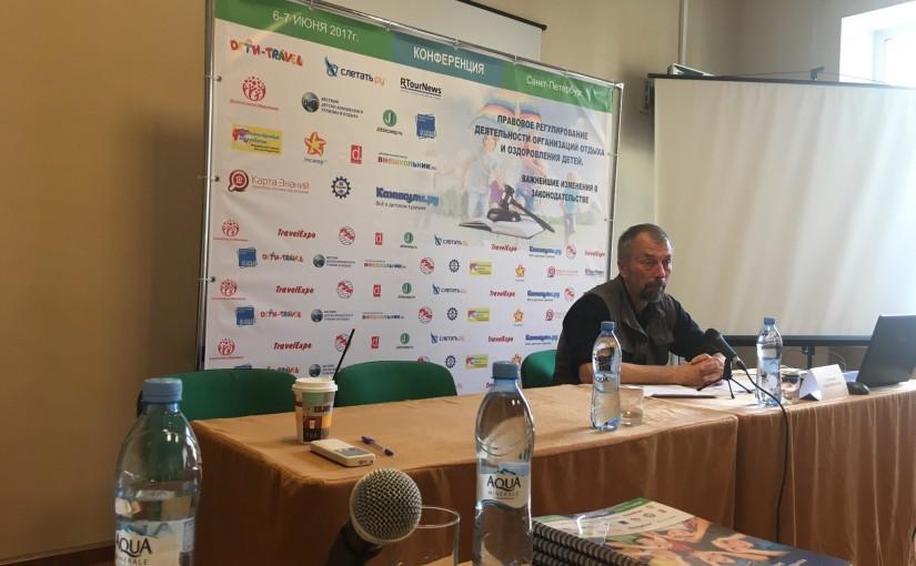 Итоги конференции «Правовое регулирование деятельности организаций отдыха и оздоровления детей»