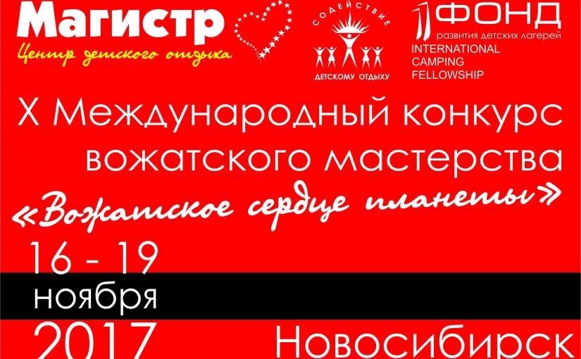 X Международный конкурс вожатского мастерства «Вожатское сердце планеты»