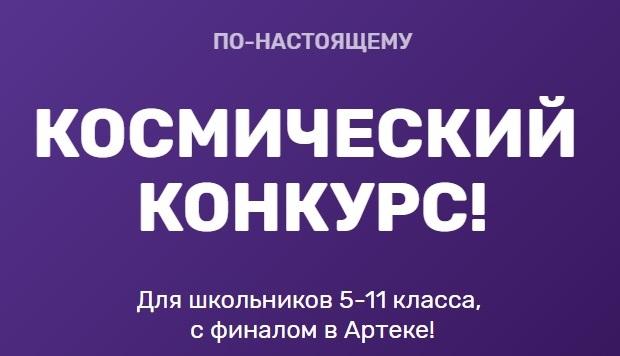 Всероссийский Конкурс «Спутник»