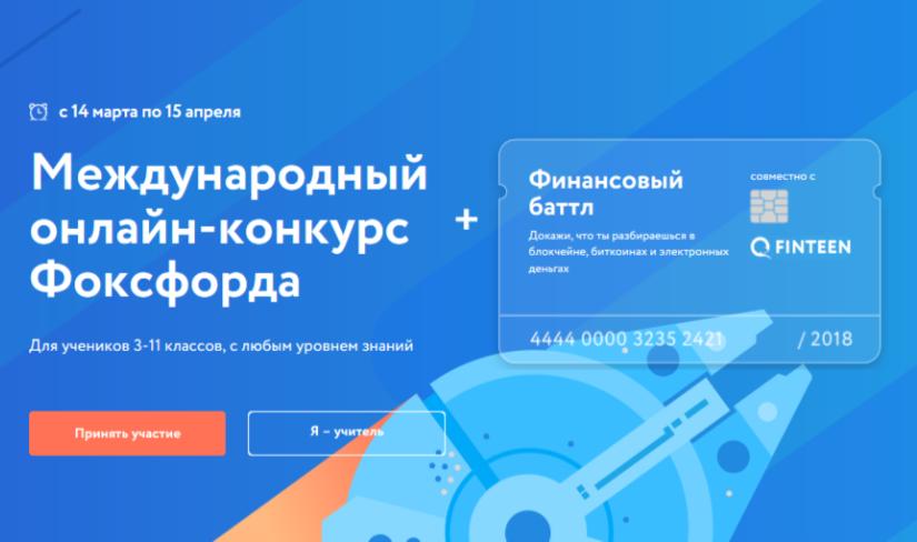 Международный онлайн-конкурс по финансовой грамотности для школьников и их родителей