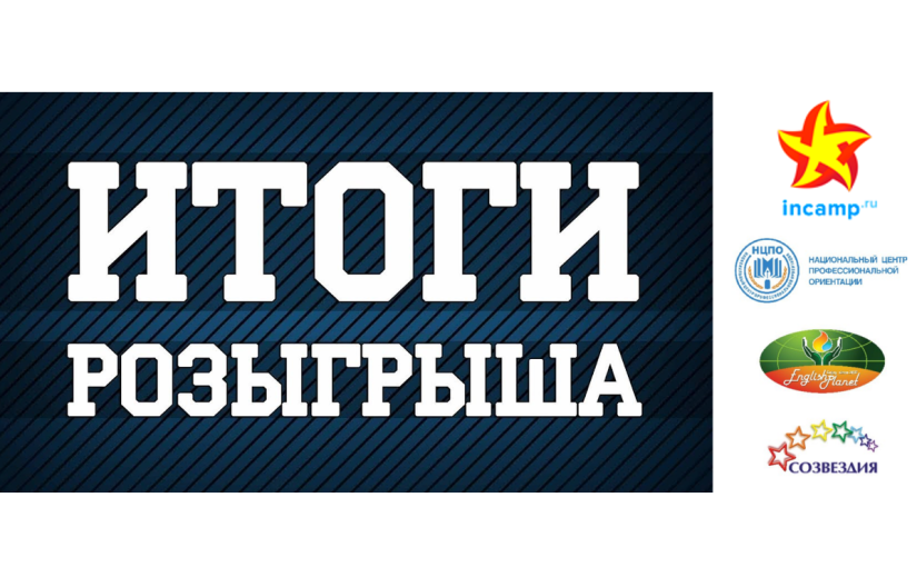 Итоги розыгрыша путевок от incamp.ru