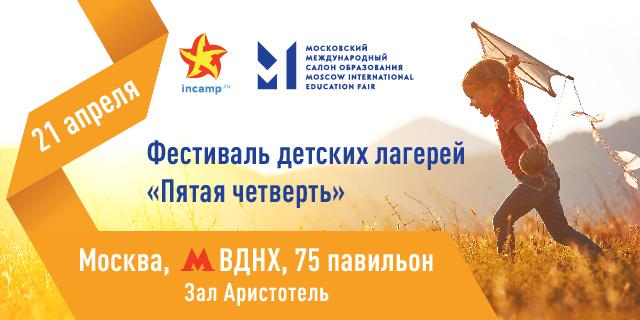 Фестиваль детских лагерей «Пятая четверть» на #ММСО2018