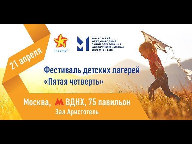 Видео: Фестиваль детских лагерей «Пятая четверть»