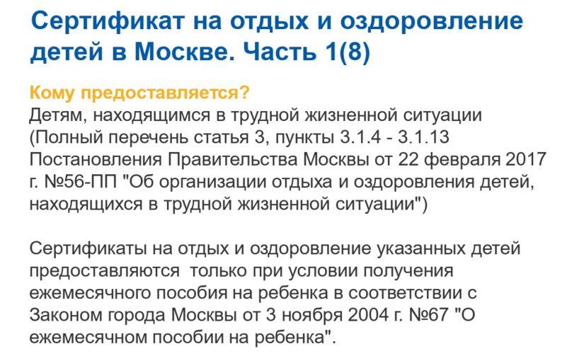 Госкомпенсация в Москве